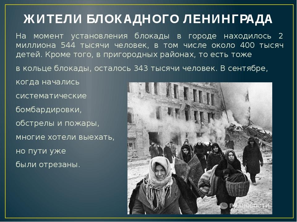 ЖИТЕЛИ БЛОКАДНОГО ЛЕНИНГРАДА На момент установления блокады в городе находило...