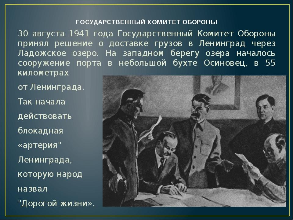 ГОСУДАРСТВЕННЫЙ КОМИТЕТ ОБОРОНЫ 30 августа 1941 года Государственный Комитет...