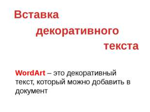 WordArt – это декоративный текст, который можно добавить в документ декоратив