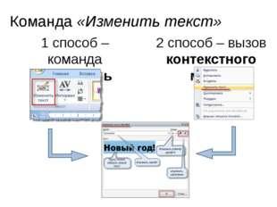 Команда «Интервал» – меняет интервал между буквами за счет изменения ширины б