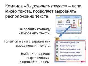 6. Практическое задание В текстовом редакторе вставить объект WordArt (образе