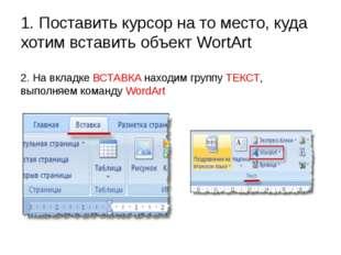 1. Поставить курсор на то место, куда хотим вставить объект WortArt 2. На вкл