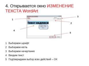 4. Открывается окно ИЗМЕНЕНИЕ ТЕКСТА WordArt Выбираем шрифт Выбираем кегль Вы