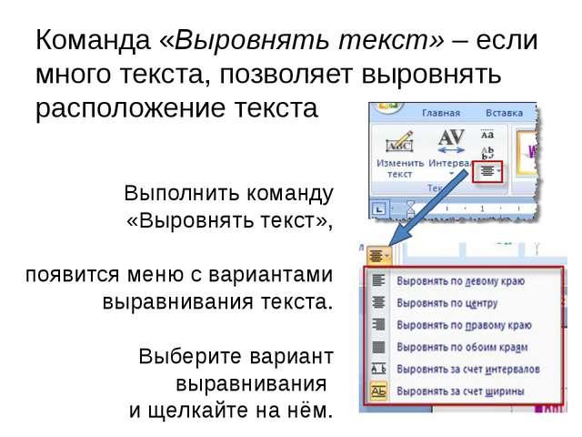 6. Практическое задание В текстовом редакторе вставить объект WordArt (образе...