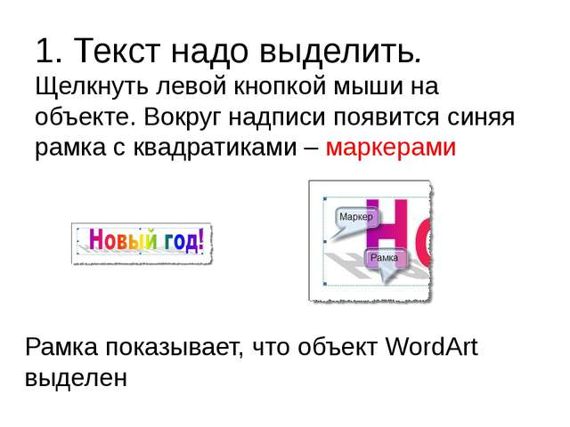 2. После выделения, в меню появится новая вкладка, которая называется«Формат...