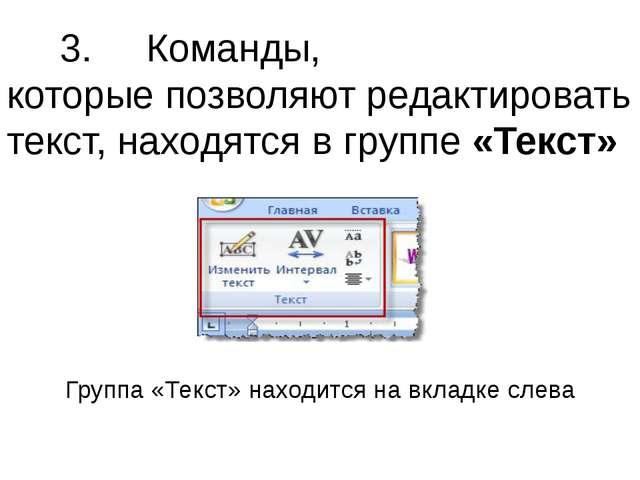 Команда «Изменить текст» 1 способ – команда «Изменить текст» 2 способ – вызо...