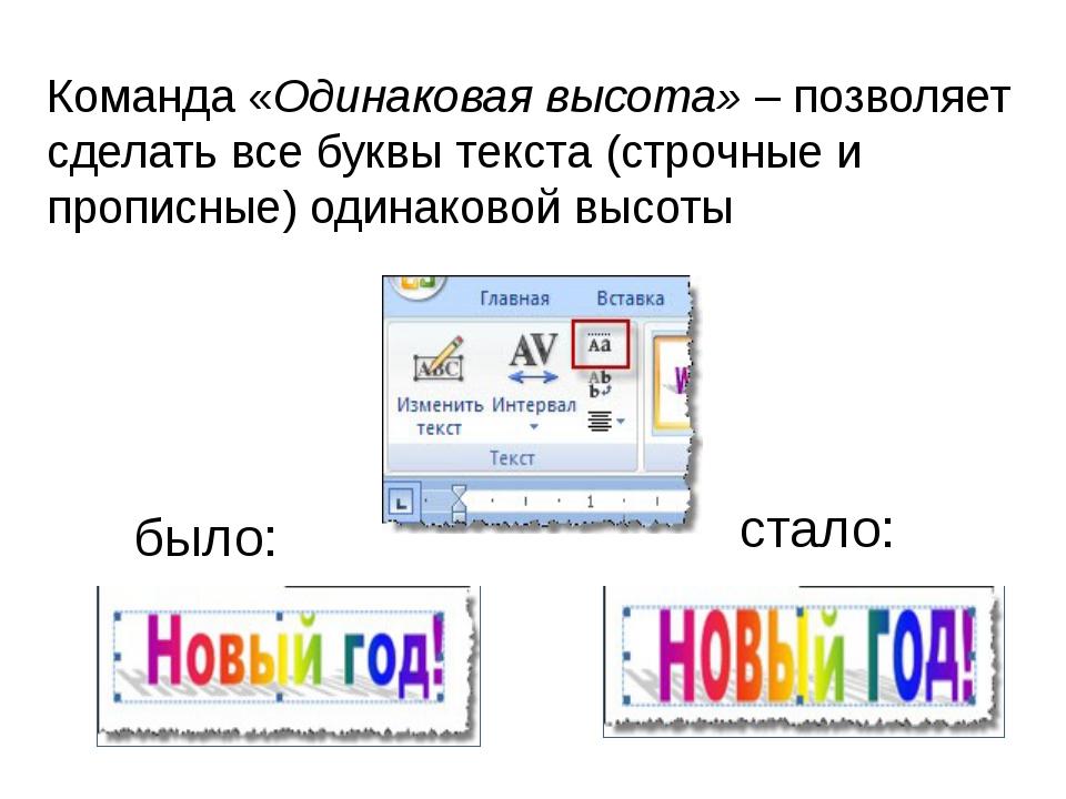 Команда «Вертикальный текст» – позволяет менять направление текста Текст меня...