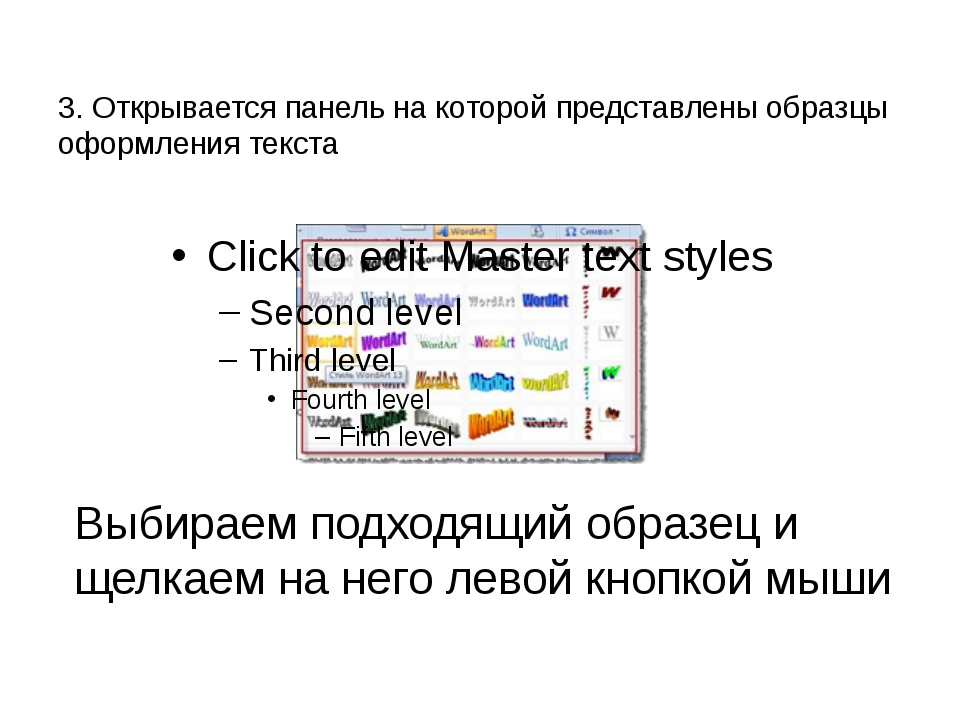 3. Открывается панель на которой представлены образцы оформления текста Выбир...