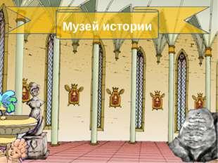 Музей истории заглянем в прошлое Музей истории