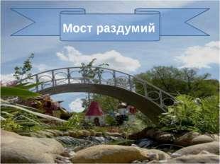 Мост раздумий