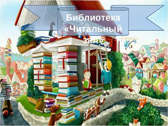 Библиотека «Читальный зал»