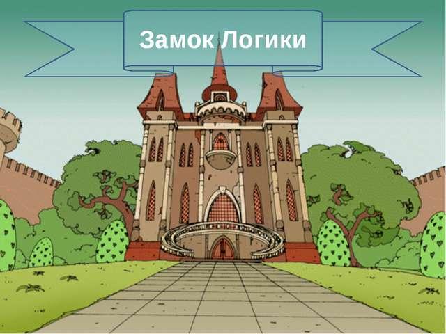 Замок Логики