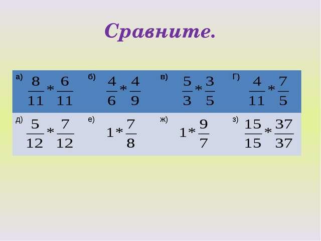 Сравните. а) б) в) Г) д) е) ж) з)