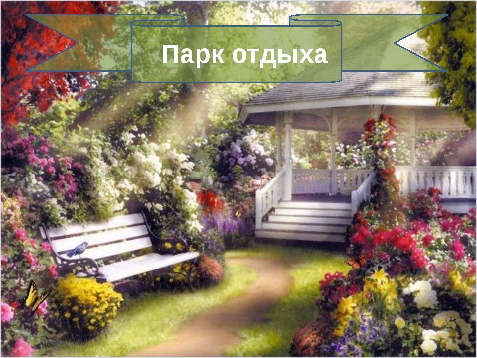 Парк отдыха