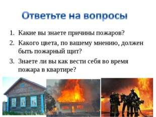 Какие вы знаете причины пожаров? Какого цвета, по вашему мнению, должен быть