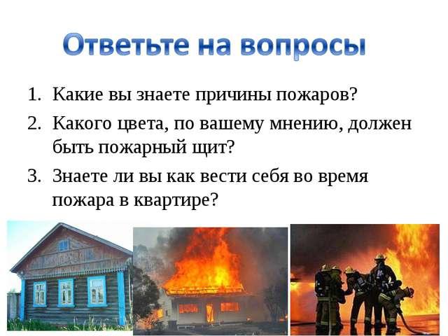 Какие вы знаете причины пожаров? Какого цвета, по вашему мнению, должен быть...