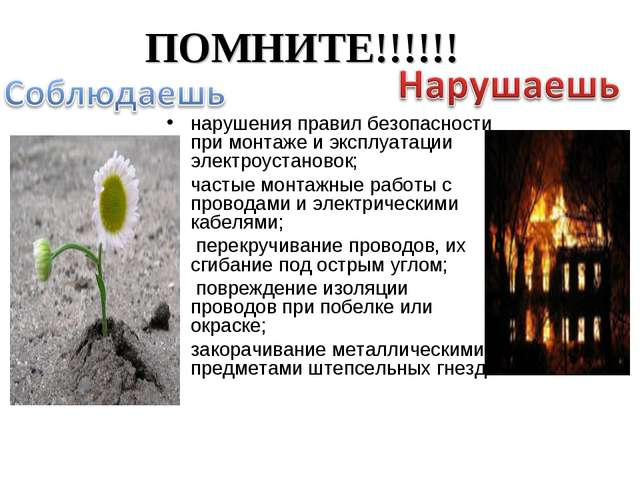 ПОМНИТЕ!!!!!! нарушения правил безопасности при монтаже и эксплуатации электр...