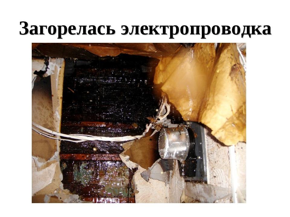 Загорелась электропроводка