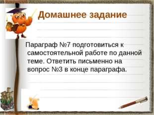 Домашнее задание Параграф №7 подготовиться к самостоятельной работе по данной