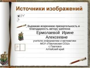 Выражаю искреннюю признательность и благодарность автору шаблона Ермолаевой