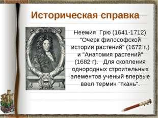"""Историческая справка Неемия Грю (1641-1712) """"Очерк философской истории растен"""