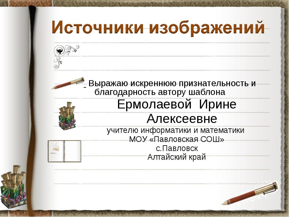 Выражаю искреннюю признательность и благодарность автору шаблона Ермолаевой...