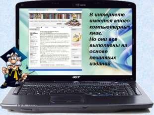 В интернете имеется много компьютерных книг. Но они все выполнены на основе п