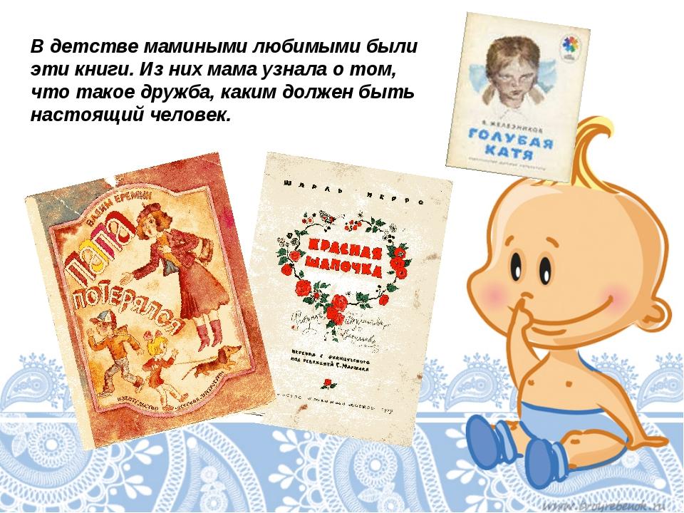 В детстве мамиными любимыми были эти книги. Из них мама узнала о том, что так...