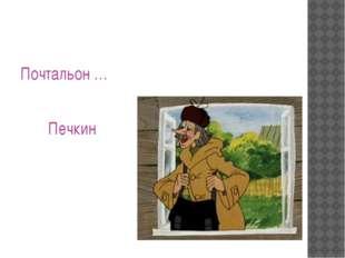Почтальон … Печкин