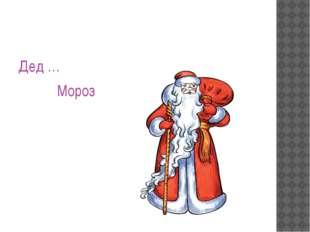 Дед … Мороз