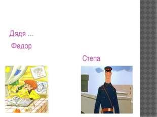 Дядя … Федор Степа