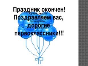 Праздник окончен! Поздравляем вас, дорогие первоклассники!!!