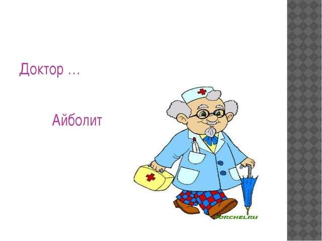 Доктор … Айболит