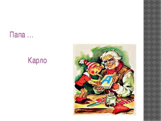Папа … Карло