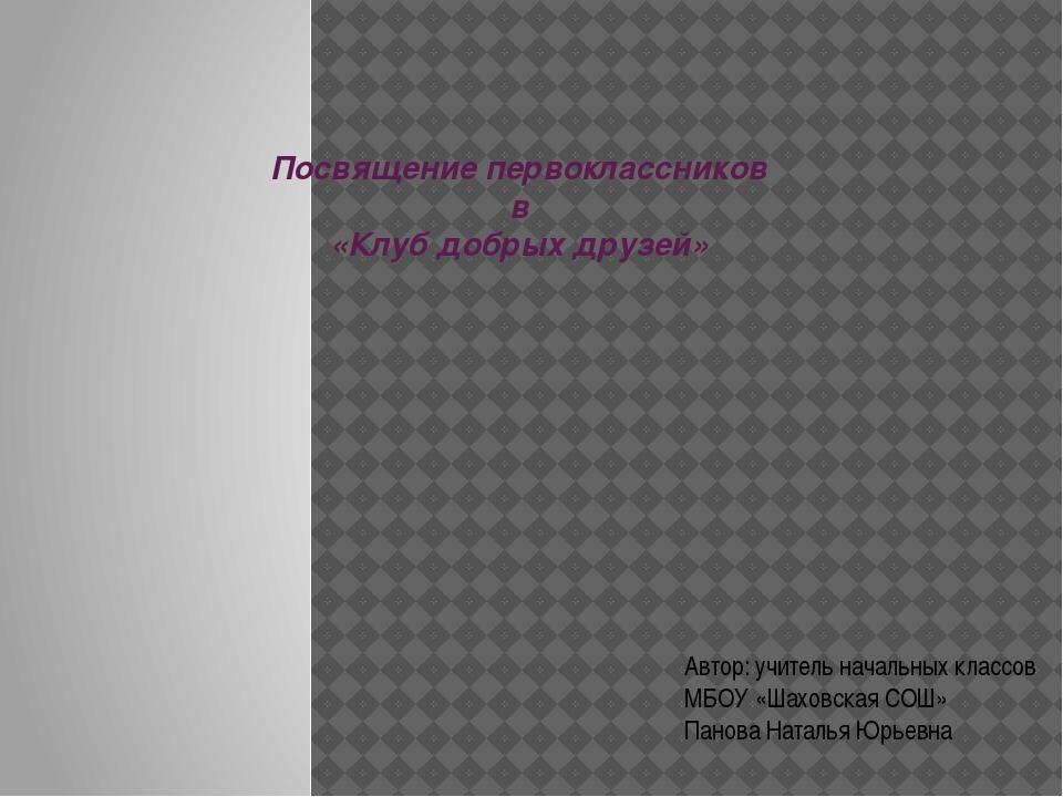 Посвящение первоклассников в «Клуб добрых друзей» Автор: учитель начальных к...