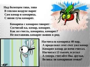 Комариха с комаром говорят: Сосчитай-ка, комар, комарят. Как же счесть, кома