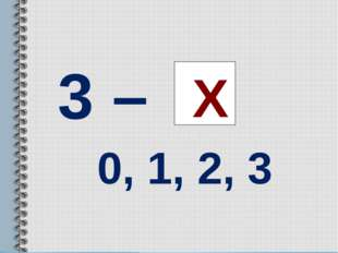 3 – Х 0, 1, 2, 3