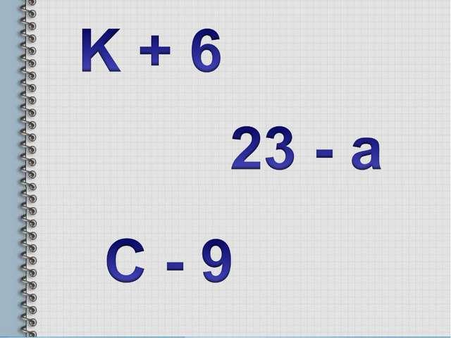 Скачать конспект урока по теме буквенные выражения 2 кл математика моро фгос