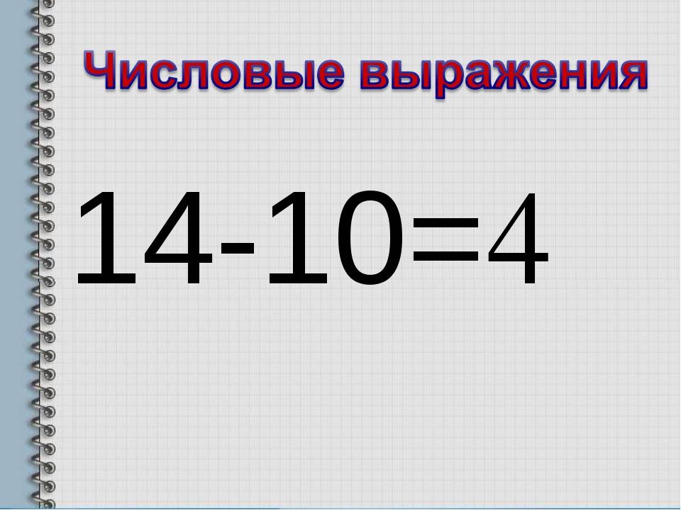 14-10= 4