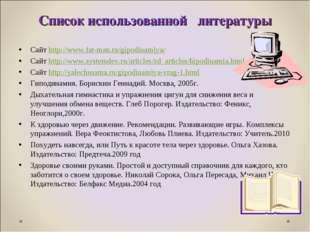 Список использованной литературы Сайт http://www.fat-man.ru/gipodinamiya/ Сай