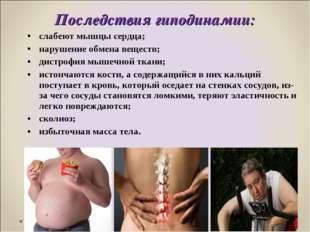 слабеют мышцы сердца; нарушение обмена веществ; дистрофия мышечной ткани; ист