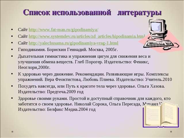 Список использованной литературы Сайт http://www.fat-man.ru/gipodinamiya/ Сай...