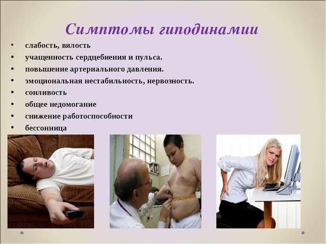 Симптомы гиподинамии слабость, вялость учащенность сердцебиения и пульса. пов...