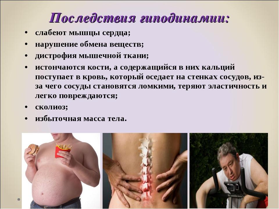 слабеют мышцы сердца; нарушение обмена веществ; дистрофия мышечной ткани; ист...