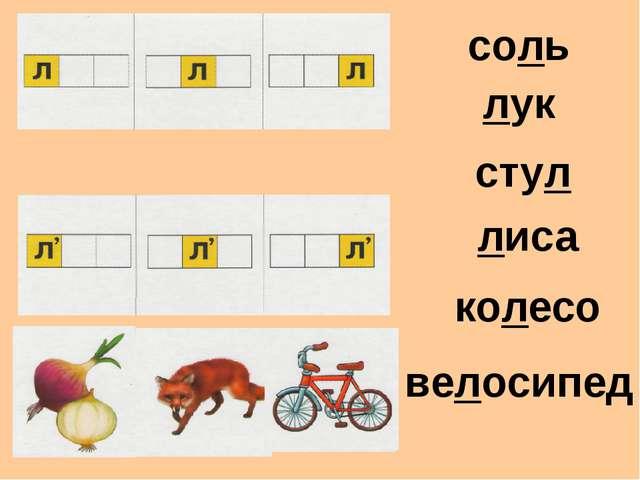 соль лук стул лиса колесо велосипед