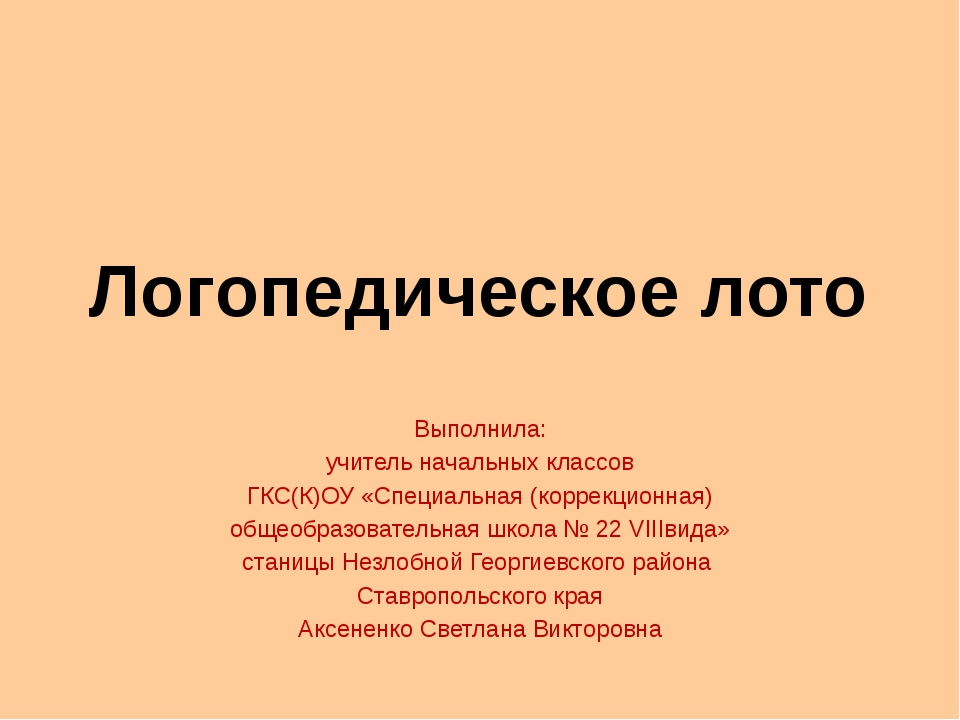 Выполнила: учитель начальных классов ГКС(К)ОУ «Специальная (коррекционная) о...
