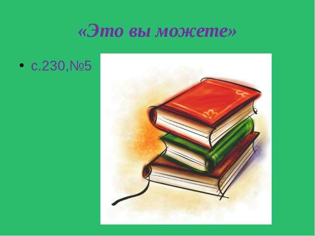 «Это вы можете» с.230,№5