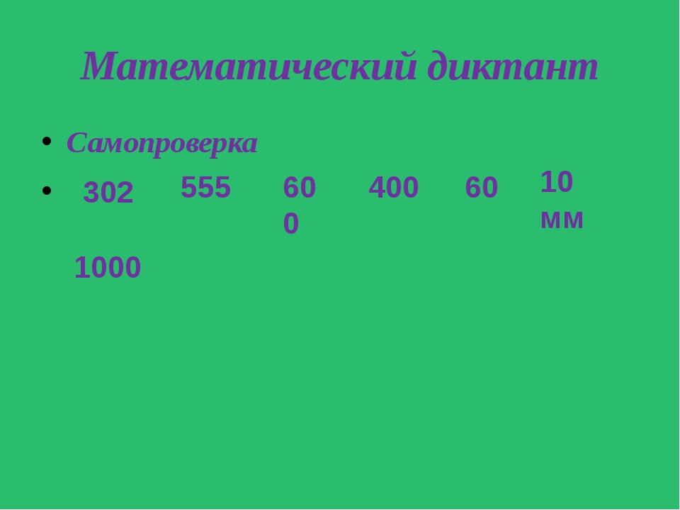 Математический диктант Самопроверка 302 600 555 400 60 10 мм 1000 1000