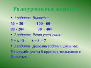Самопроверка 1. 50 + 30= 80 100- 60=40 80 - 20= 60 30 + 40=70 2. 5 + х =9 х –