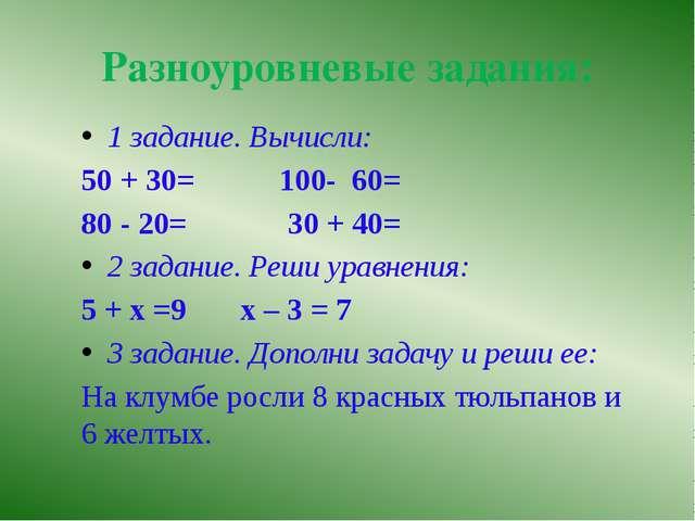 Самопроверка 1. 50 + 30= 80 100- 60=40 80 - 20= 60 30 + 40=70 2. 5 + х =9 х –...